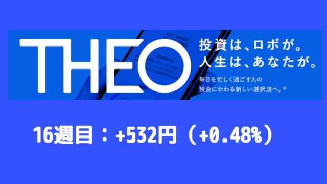 theo_result - THEO(テオ)17週目の運用実績は+532円(-0.48%)