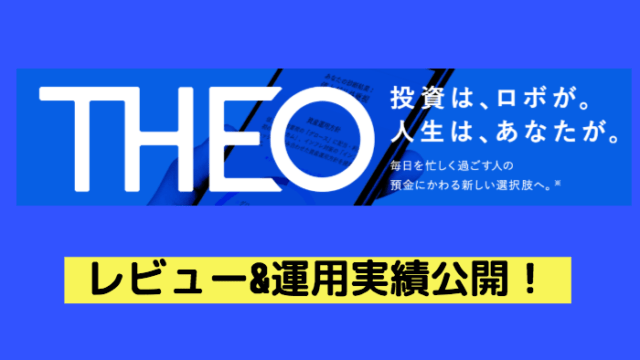 theo, theo_knowhow - THEO(テオ)レビュー!運用実績も公開 | メリット・デメリット・評判