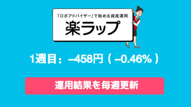 rakuwrap_result - 楽ラップの運用成績を毎週更新!1週目は-458円(-0.46%)でした