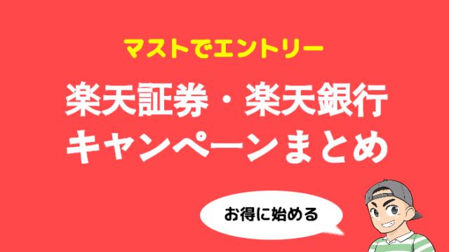 rakutensec - 登録する前にマストで確認!楽天証券のキャンペーン【1,000円すぐもらえる】