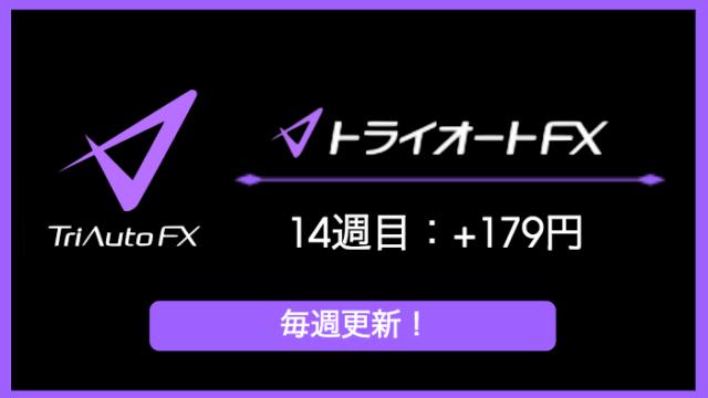 triautofxresult - 【トライオートFX】14週目:運用実績は+179円の不労所得ゲット