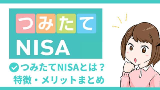 tumitatenisa - つみたてNISA(積立NISA)とは?メリット・デメリット・評判から証券会社までゼロから解説!