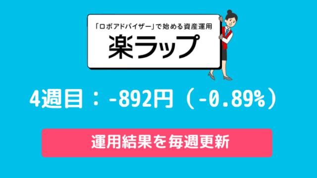 rakuwrap_result - 楽ラップの運用成績を毎週更新!4週目は-892円(-0.89%)