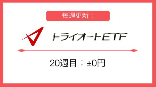 triautoetf_result - 【トライオートETF】20週目:運用実績は±0円です。