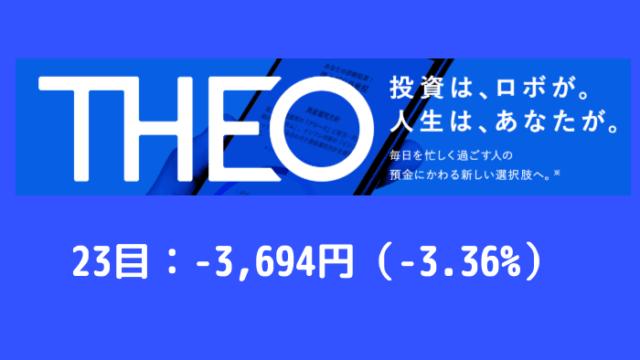 theo_result - THEO(テオ)23週目の運用実績は-3,694円(-3.36%)