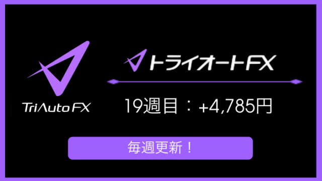 triautofxresult - 【トライオートFX】19週目:運用実績は+4,785円の不労所得!