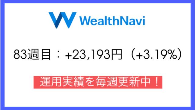robo_result - 【ウェルスナビ】83週目の運用実績は+23,193円(+3.19%)