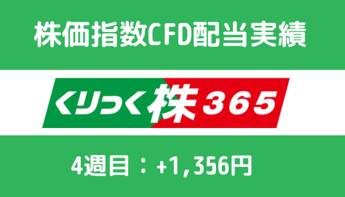 cfd_result - 【FTSE100】4週目の配当金は+1,356円【株価指数CFD】