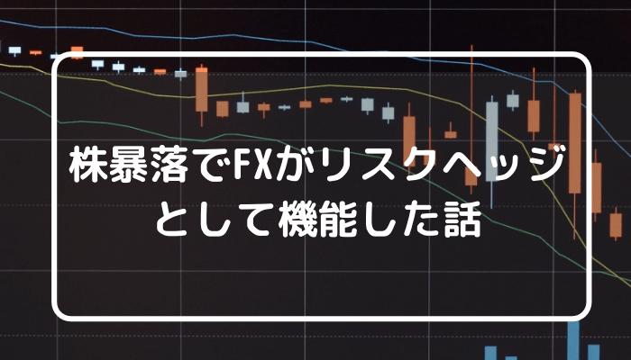 fx-kiso - 2018年10月の株式暴落ではFXがリスクヘッジとしてうまく機能したお話