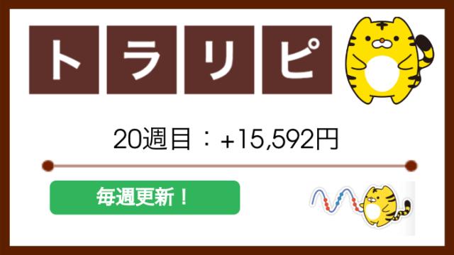 traprepertresult - 【トラリピ】20週目:運用実績は+15,592円でした!過去最高!