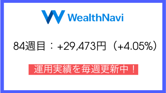robo_result - 【ウェルスナビ】84週目の運用実績は+29,473円(+4.05%)