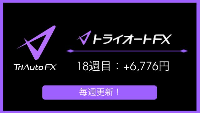 triautofxresult - 【トライオートFX】18週目:運用実績は+6,776円の不労所得!