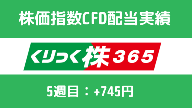 cfd_result - 【FTSE100】5週目の配当金は+745円【株価指数CFD】
