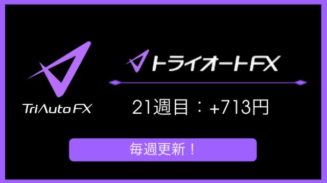 triautofxresult - 【トライオートFX】21週目:運用実績は+713円の不労所得!