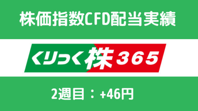 cfd_result - 【FTSE100】2週目の配当金は+46円【株価指数CFD】