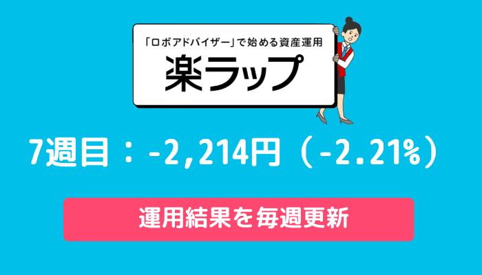 rakuwrap_result - 楽ラップの運用成績を毎週更新!7週目は-2,214円(-2.21%)