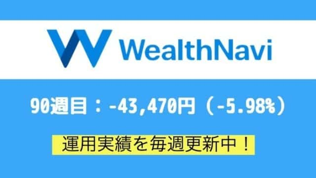 robo_result - 【ウェルスナビ】90週目の運用実績は-43,470円(-5.98%)