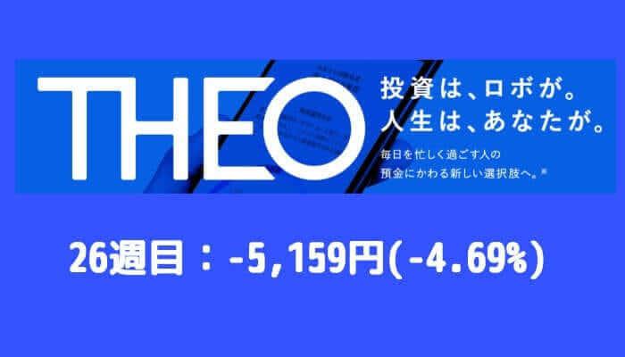 theo_result - THEO(テオ)26週目の運用実績は-5,159円(-4.69%)