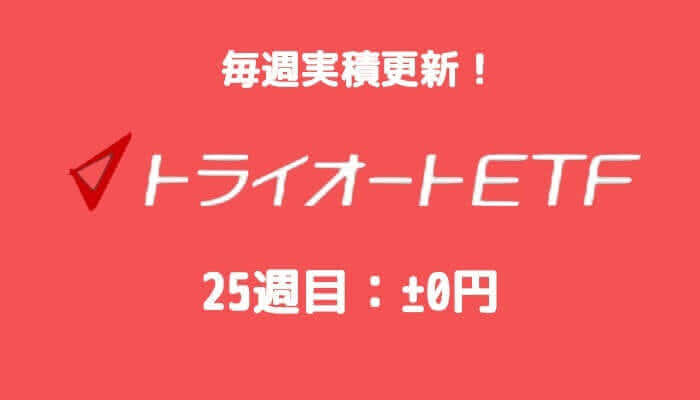 triautoetf_result - 【トライオートETF】25週目:運用実績は±0円です。