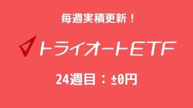 triautoetf_result - 【トライオートETF】24週目:運用実績は±0円です。