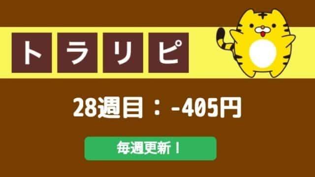 traprepertresult - 【トラリピ】28週目:運用実績は-405円のマイナススワップ!自動売買FXで不労所得