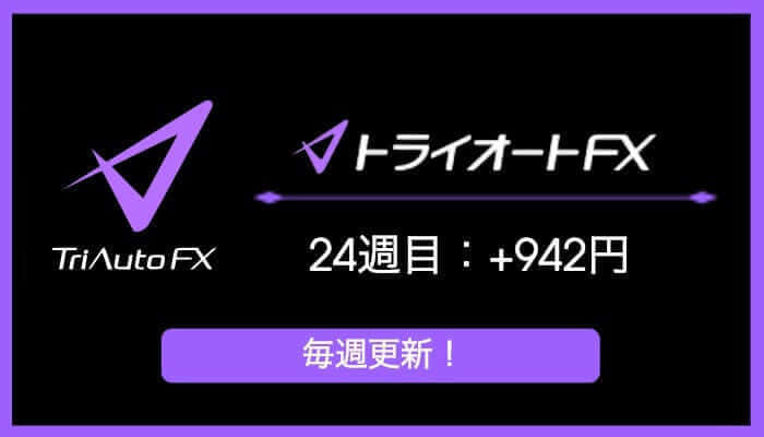 triautofxresult - 【トライオートFX】24週目:運用実績は+942円の不労所得!