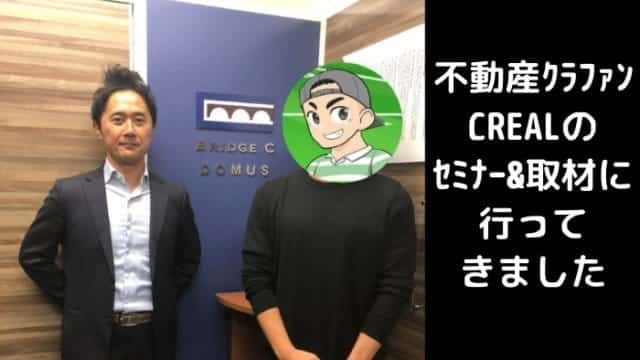 creal - 話題の不動産クラファンCREAL(クリアル)のセミナー&インタビューに行ってきました!
