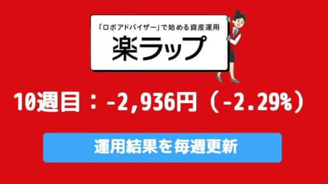 rakuwrap_result - 楽ラップの運用成績を毎週更新!10週目は-2,936円(-2.29%)
