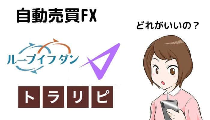 autofx - 【徹底比較】FX自動売買おすすめランキング3選!【結論はトラリピ】