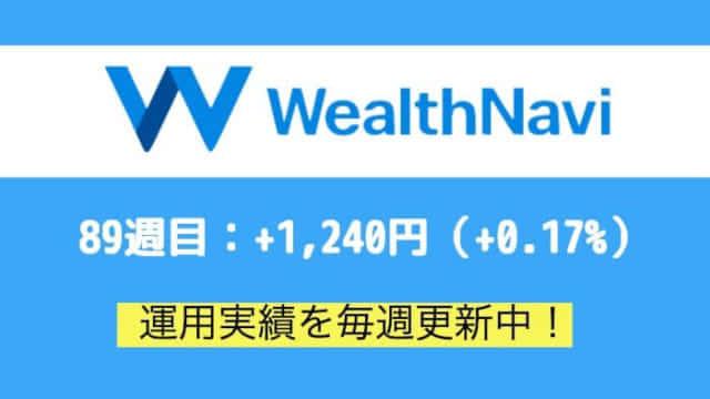 robo_result - 【ウェルスナビ】89週目の運用実績は+1,240円(+0.17%)