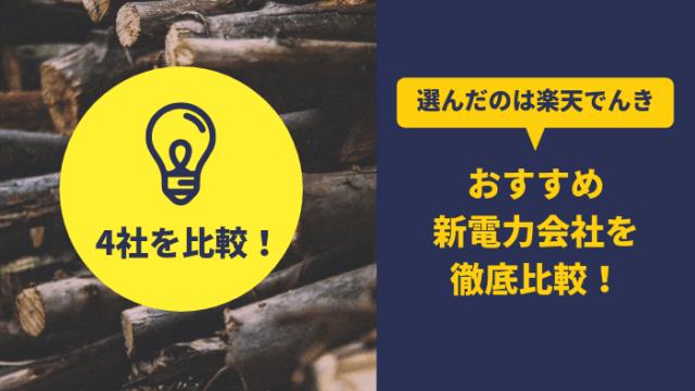 setsuyaku - 【4社を比較】おすすめ新電力会社を徹底比較!選んだのは楽天でんき!