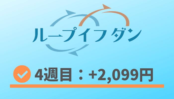 loopifdone_result - ループイフダン4週目の運用実績は+2,099円【FX自動売買】