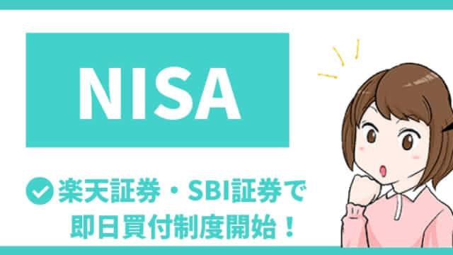 tumitatenisa - NISAが今すぐはじめられる即日買付制度!【楽天証券・SBI証券】