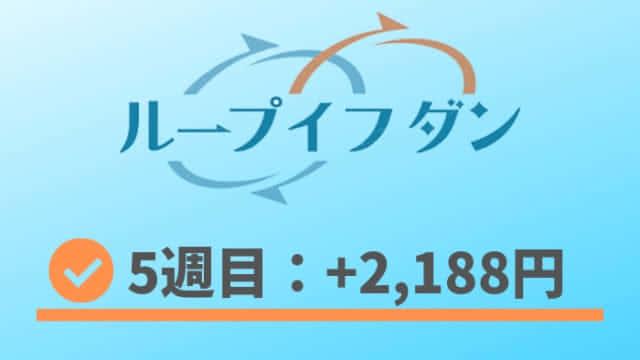 loopifdone_result - ループイフダン5週目の運用実績は+2,188円【FX自動売買】