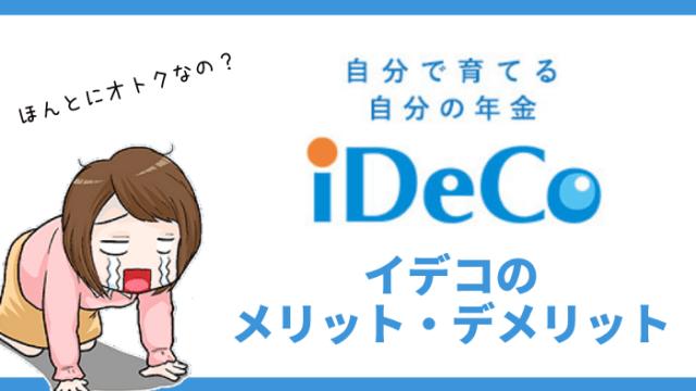 ideco - iDeCo(イデコ)メリット・デメリット!節税しながら+5%狙う投資商品5選