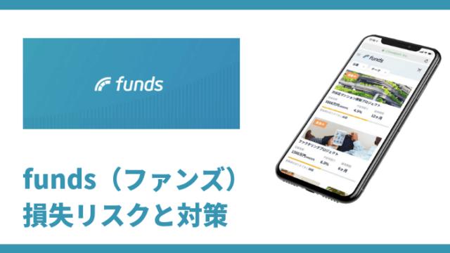 funds - 貸付投資Funds(ファンズ )の損失リスクと対策【投資前に確認】