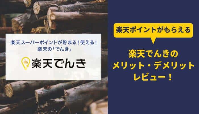 setsuyaku - 【毎月の固定費】30代4人家族の支出ぜんぶ公開!【節約の第一歩】