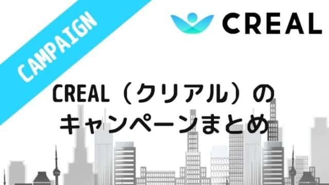 creal - CREAL(クリアル)のキャンペーンまとめ!