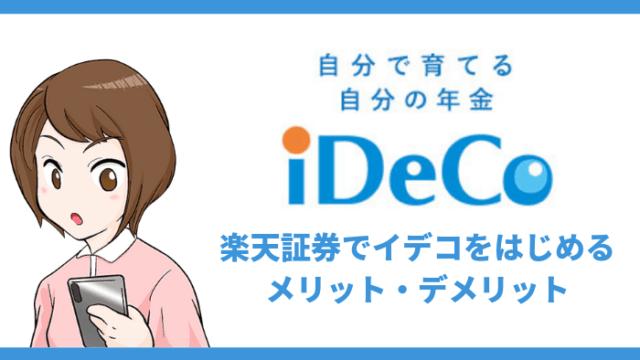ideco - 【2019】iDeCo(イデコ)運用するなら楽天証券!おすすめ金融機関の比較
