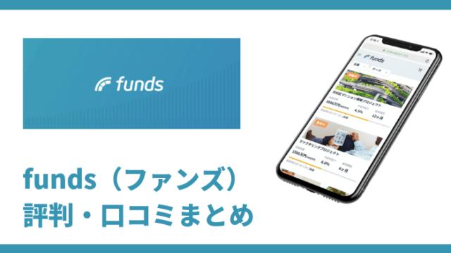 funds - Funds(ファンズ)の評判・口コミまとめ【現時点では高評価】