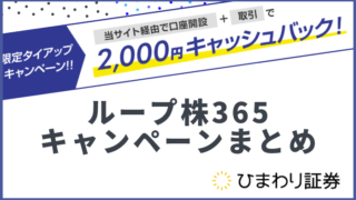 investment_osusume - 30代運用男子限定!!お得すぎるキャッシュバックキャンペーンまとめ【タイアップあり】