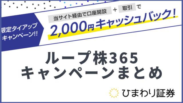 loopifdone_knowhow - 【タイアップあり】ループ株365(ひまわり証券)のキャンペーンまとめ