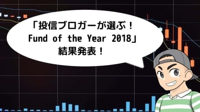 toushin_know - 【結果発表】投信ブロガーが選ぶ! Fund of the Year 2018まとめ