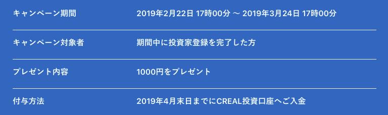 【2019年12月更新】CREAL(クリアル)のキャンペーンまとめ!