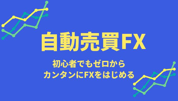 investment - 【資産運用2019】10万円から始める初心者におすすめの投資先5選!自信を持っておすすめする投資を紹介します。