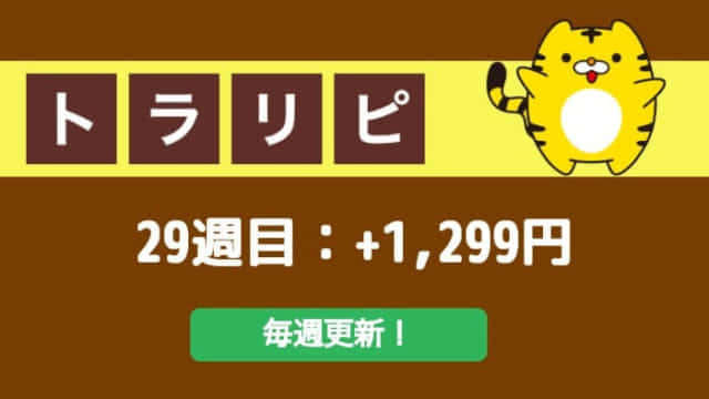traprepertresult - 【トラリピ】29週目:運用実績は+1,299円!自動売買FXで不労所得