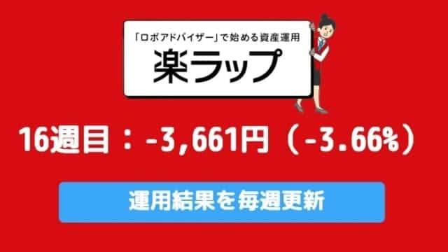 rakuwrap_result - 楽ラップの運用成績を毎週更新!16週目は-3,661円(-3.66%)