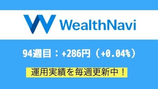 robo_result - 【ウェルスナビ】94週目の運用実績は+286円(+0.04%)