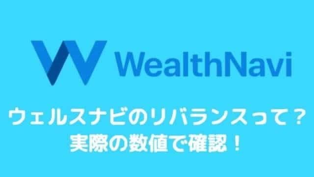 wealthnavi_knowhow - 【検証】ウェルスナビのリバランスってなに?実際の数値で確認しました!