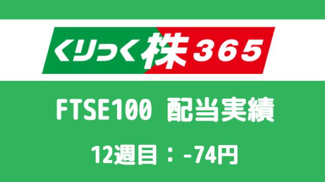 cfd_result - 【FTSE100】13週目は-74円のマイナス金利【株価指数CFD】